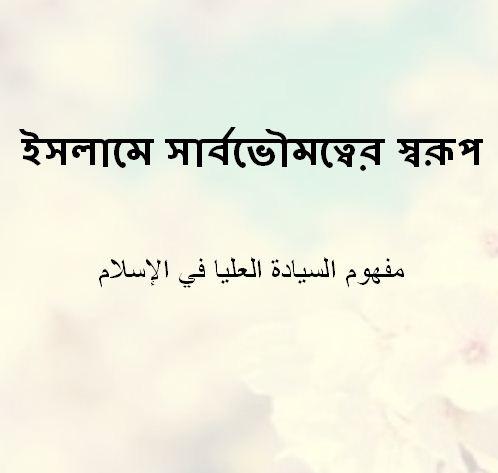 ইসলামে সার্বভৌমত্বের স্বরূপ