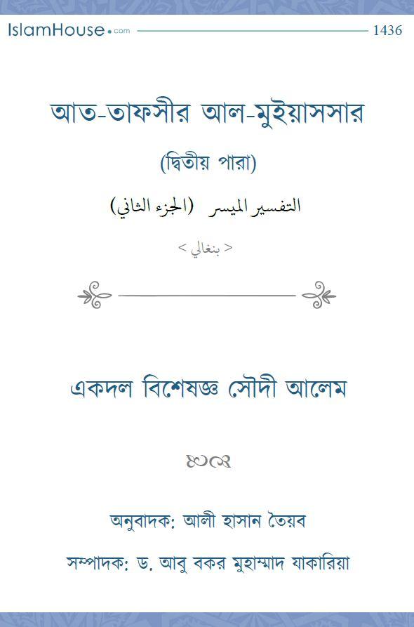 আত-তাফসীর আল-মুইয়াসসার (দ্বিতীয় পারা)
