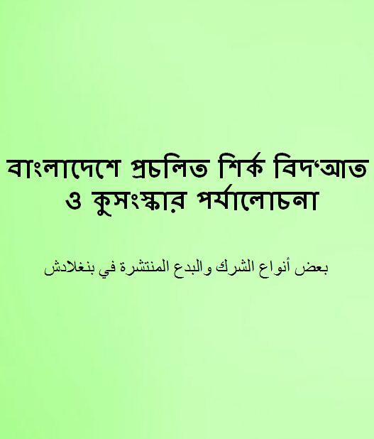 বাংলাদেশে প্রচলিত শির্ক বিদ'আত ও কুসংস্কার পর্যালোচনা