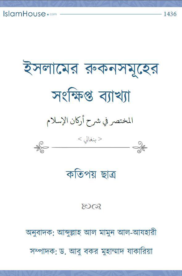 ইসলামের রুকনসমূহের সংক্ষিপ্ত ব্যাখ্যা