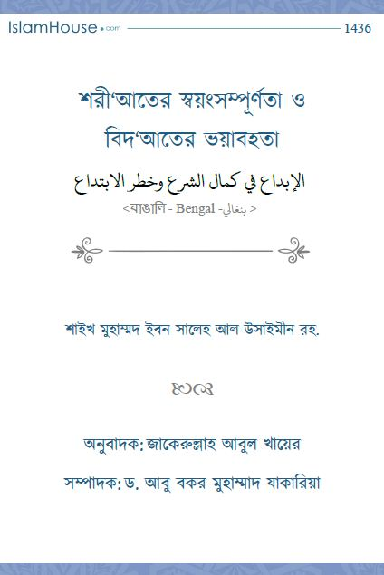শরী'আতের স্বয়ংসম্পূর্ণতা ও বিদ'আতের ভয়াবহতা