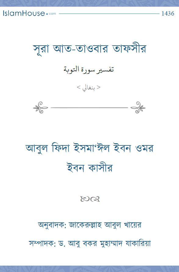 সূরা আত-তাওবার তাফসীর