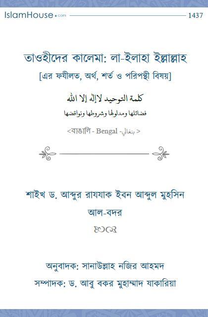 তাওহীদের কালেমা: লা-ইলাহা ইল্লাল্লাহ এর ফযীলত, অর্থ, শর্ত ও পরিপন্থী বিষয়