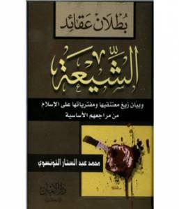 بطلان عقائد الشيعة