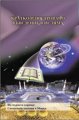 КРАТКО ИЛЮСТРОВАНО ВЪВЕДЕНИЕ В ИСЛЯМА