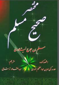 مختصر صحيح مسلم - فارسي