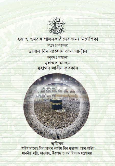Hajj and Umrah Guide - Bengali