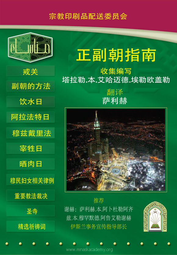 Hajj and Umrah Guide - chinese
