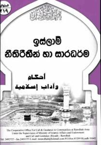 Hukum dan Adab Islam