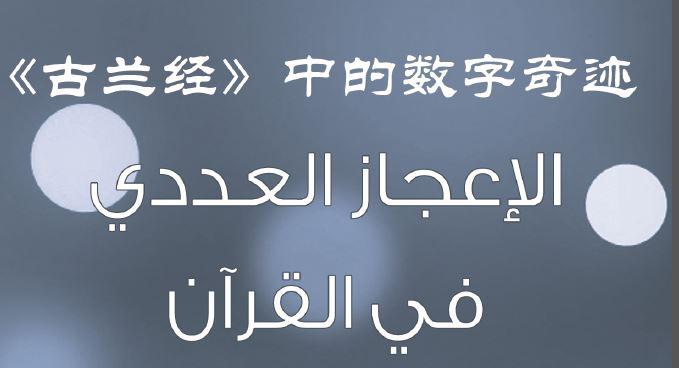 [古兰经]中的数字的奇迹