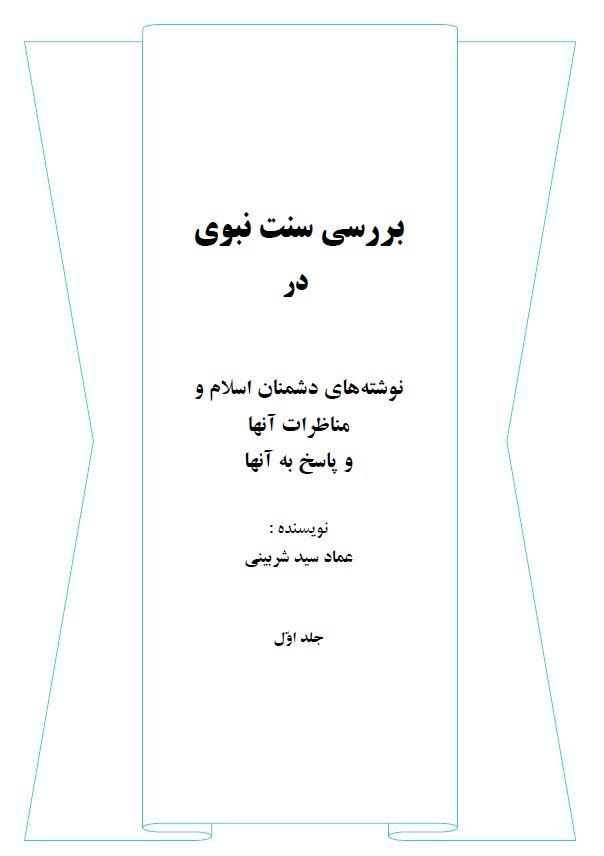 1- بررسی سنت نبوی در نوشتههای دشمنان اسلام و پاسخ به آنها