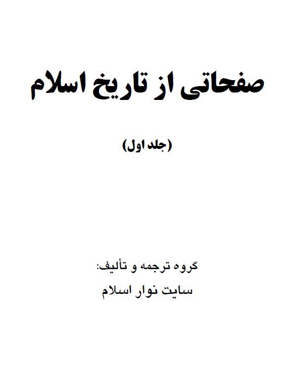 صفحاتی از تاریخ اسلام جلد اول