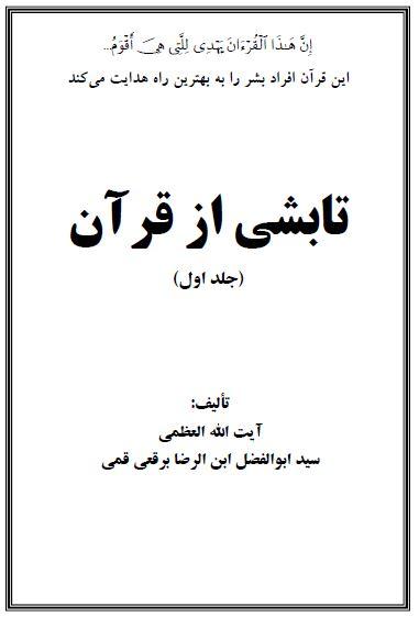 تابشی از قرآن - ترجمه و تفسیر قرآن کریم - جلد اول