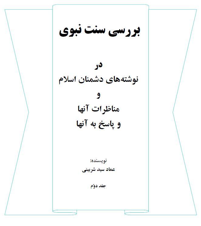 2- بررسی سنت نبوی در نوشتههای دشمنان اسلام و پاسخ به آنها