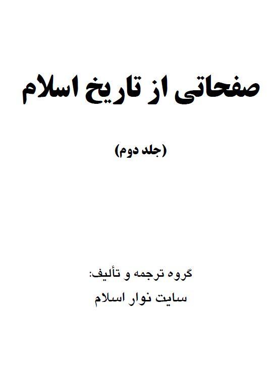 صفحاتی از تاریخ اسلام جلد دوم