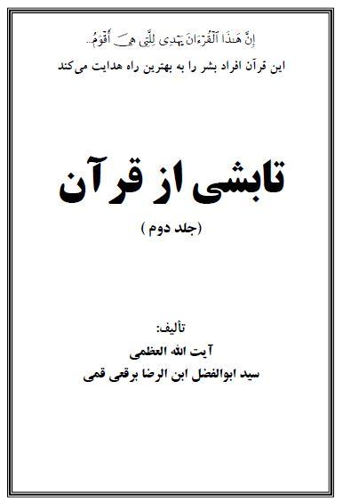 تابشی از قرآن - ترجمه و تفسیر قرآن کریم - جلد دوم