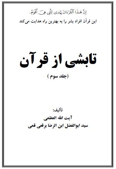تابشی از قرآن - ترجمه و تفسیر قرآن کریم - جلد سوم