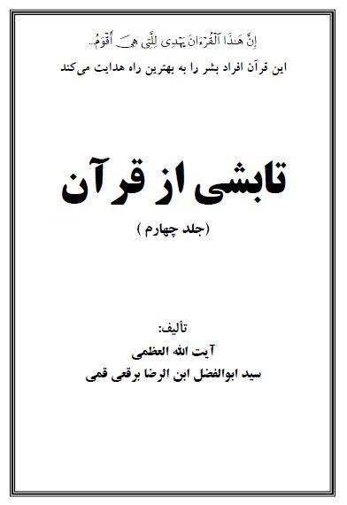 تابشی از قرآن - ترجمه و تفسیر قرآن کریم - جلد چهارم