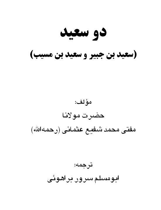 دو سعيد - سعید بن جبیر و سعید بن مسیب