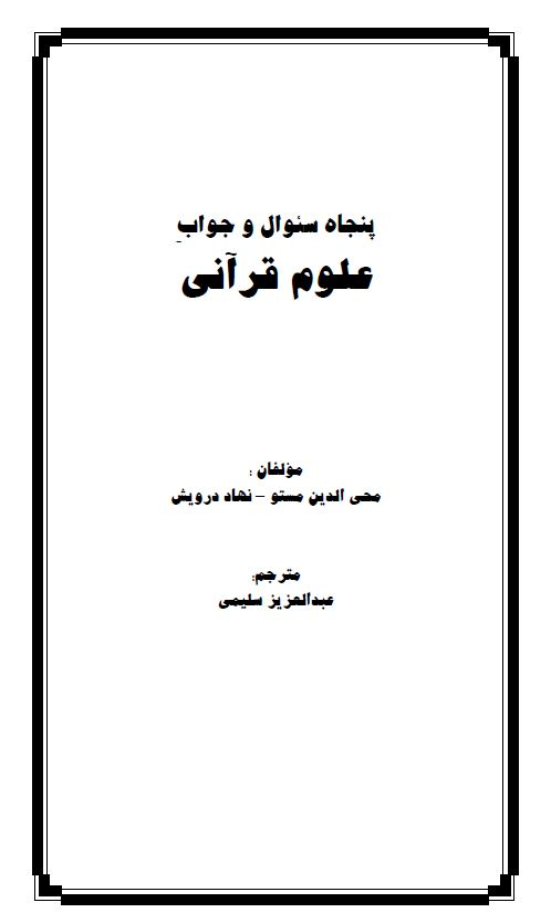 پنجاه سئوال و جوابِ علوم قرآنی
