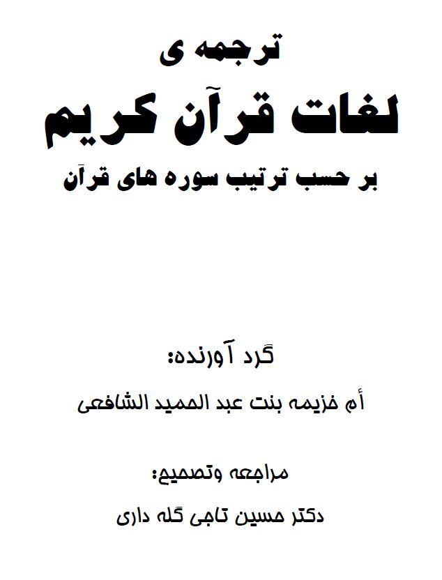 ترجمۀ لغات قرآن کريم