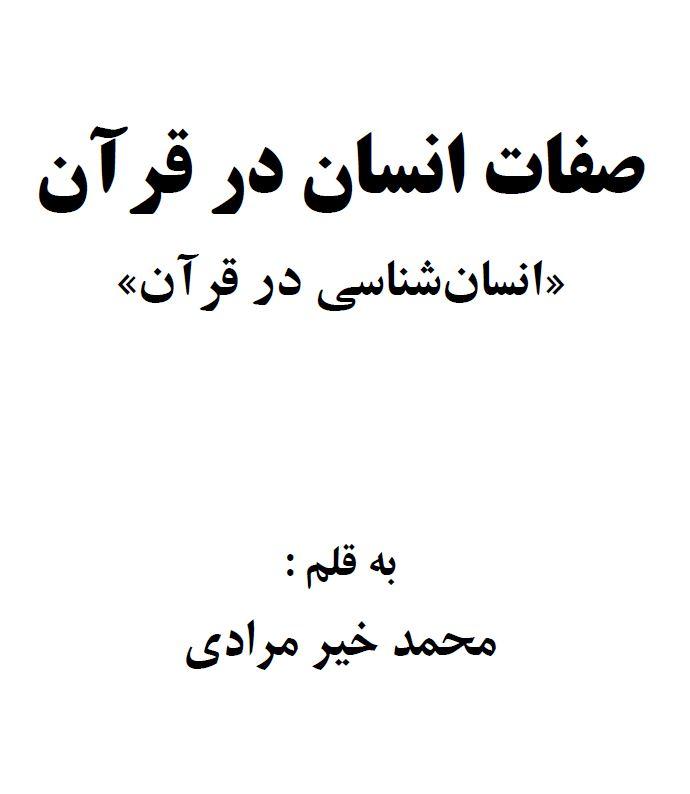 صفات انسان در قرآن