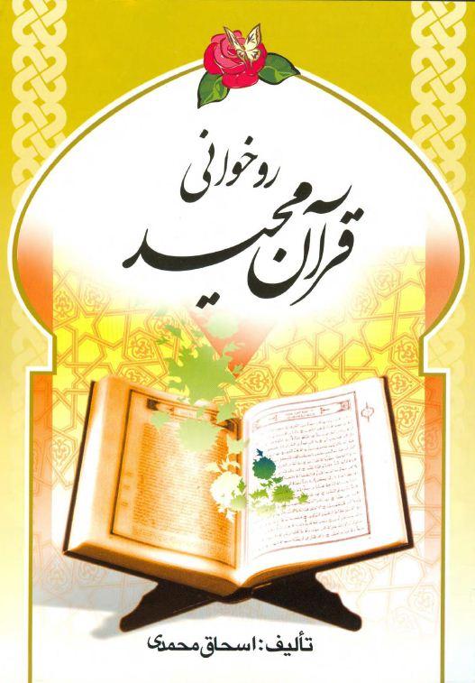 آموزش روخوانی قرآن مجید