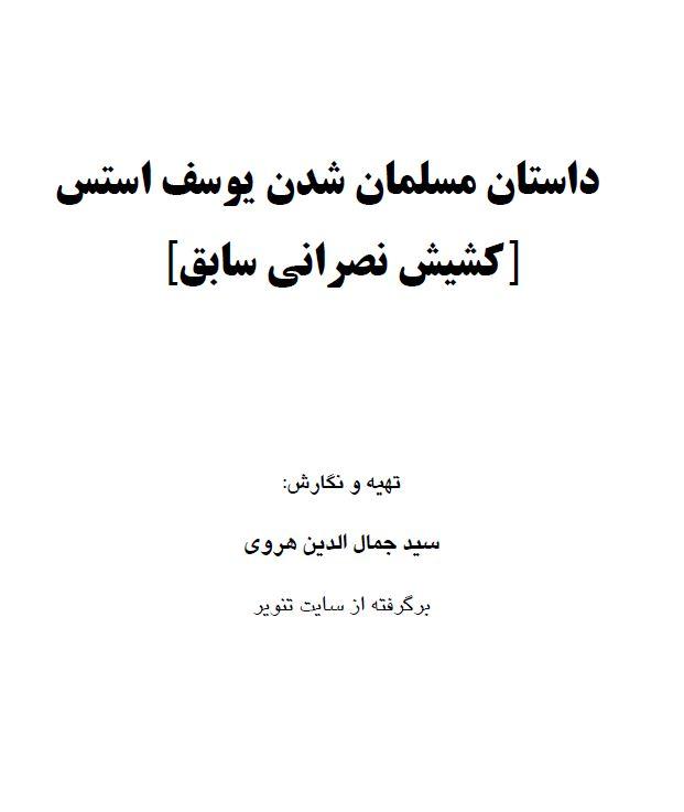 داستان مسلمان شدن یوسف استس (کشیش سابق)