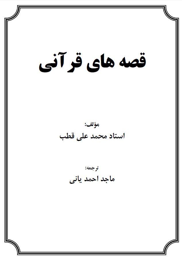 قصه های قرآنی