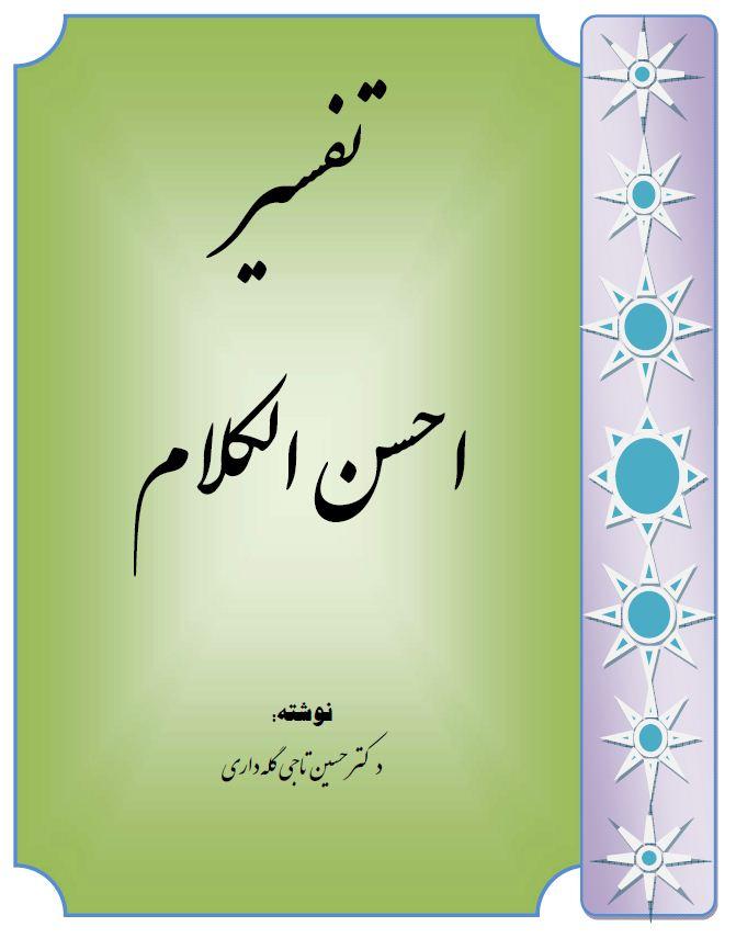 تفسیر احسن الکلام - ترجمهی معانی قرآن کریم به زبان فارسی