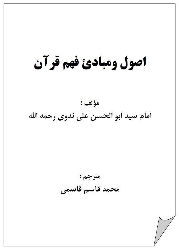 اصول ومبادی فهم قرآن