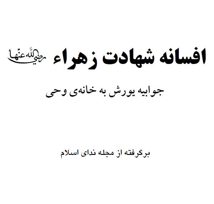 افسانه شهادت زهراء رضی الله عنها (جوابیه یورش به خانه وحی)