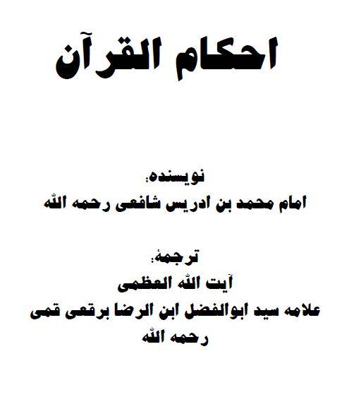 احکام القرآن امام شافعی