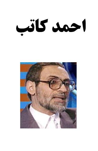 زندگینامه استاد احمد کاتب