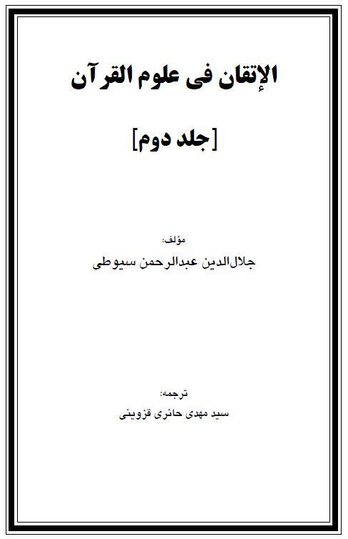 ترجمه فارسی الاتقان فی علوم القرآن - 2