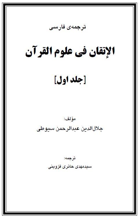 ترجمه فارسی الاتقان فی علوم القرآن - 1