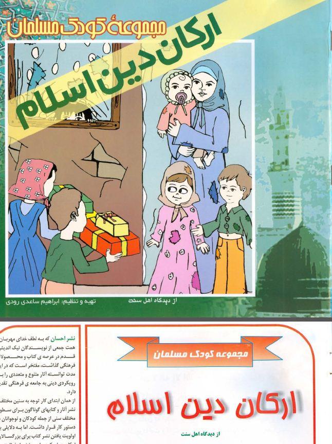 آموزش ارکان اسلام - مجموعه کودک مسلمان