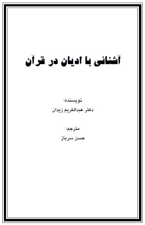 آشنایی با ادیان در قرآن