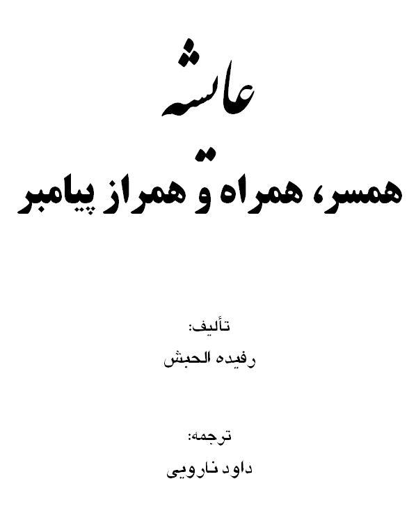 عایشه رضی الله عنها همسر، همراه و همراز پیامبر