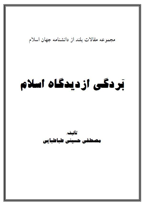 بردگی از دیدگاه اسلام