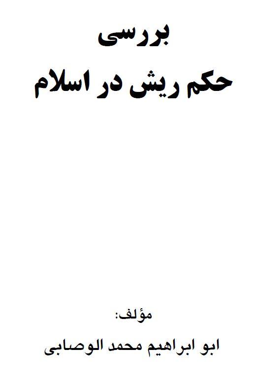 بررسی حکم ریش در اسلام