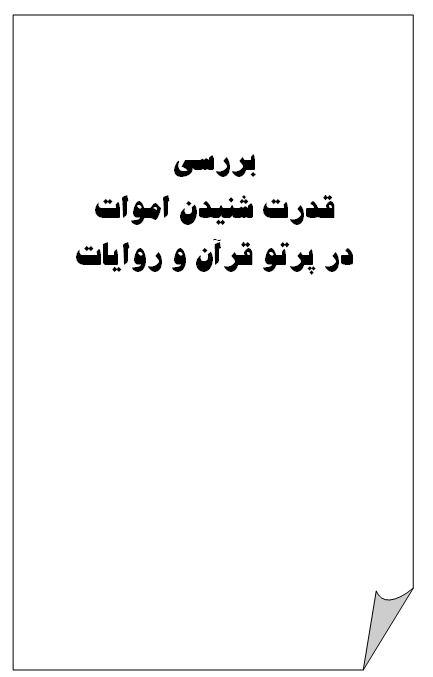بررسی قدرت شنیدن اموات در پرتو قرآن و روایات