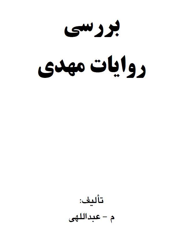 نقد و بررسی روایات مهدی