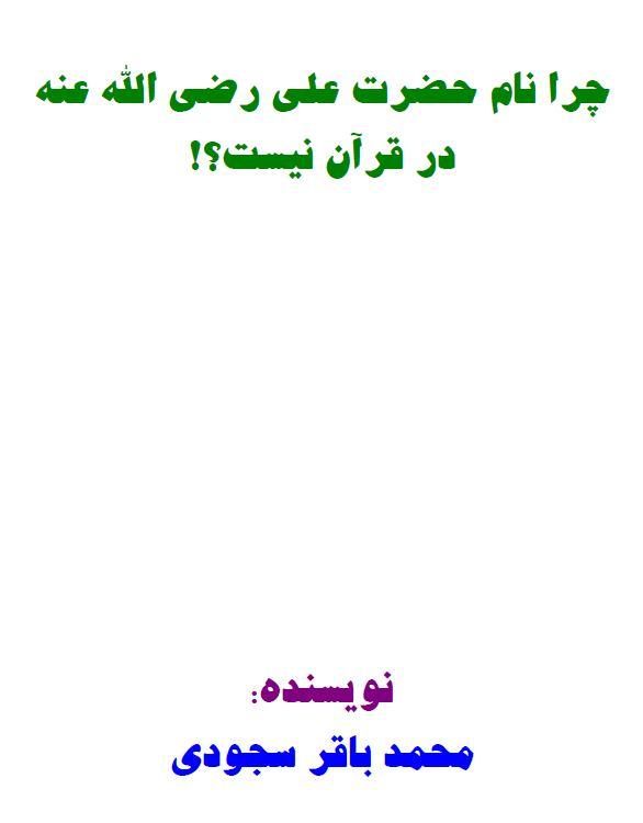 چرا نام حضرت علی رضی الله عنه در قرآن نیست؟