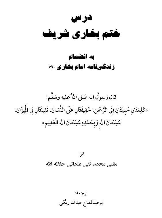 درس ختم بخاری شریف به انضمام زندگی نامه امام بخاری