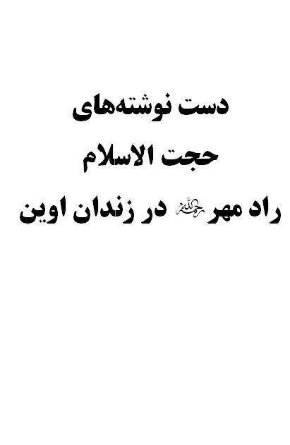 دست نوشته های راد مهر در زندان اوین