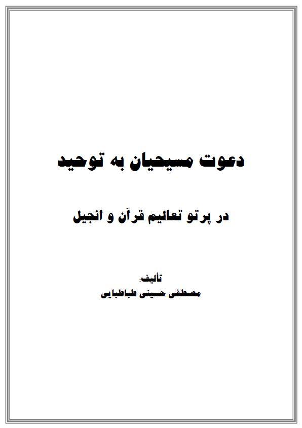 دعوت مسیحیان به توحید در پرتو تعالیم قرآن و انجیل