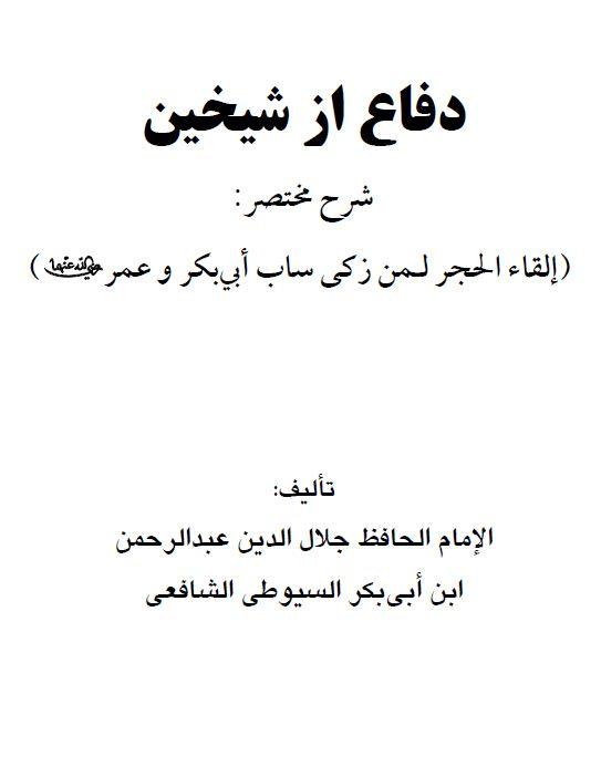 مختصر دفاع از شیخین رضی الله عنهما (دفاع مقدس) شرح إلقاء الحجر لمن زکی ساب أبی بکر وعمر