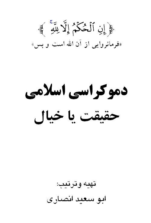 دموکراسی اسلامی حقیقت یا خیال؟