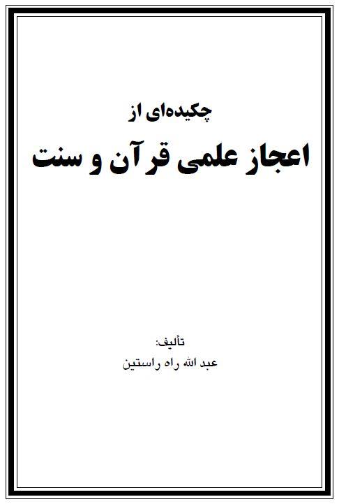 چكیده ای از اعجاز علمی قرآن و سنت